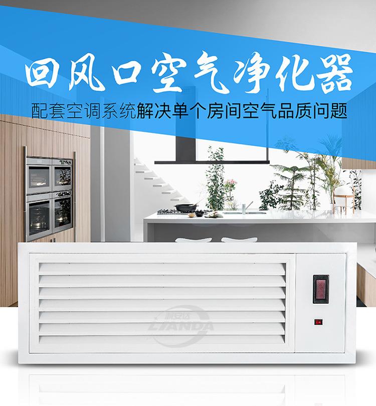 迴風口空氣淨化器-750_01