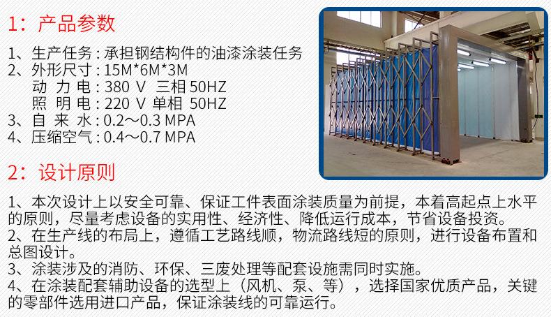 伸缩喷漆房内页-泰州亿德机械设备有限公司-内页修改后_02