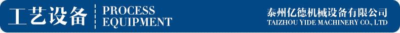 伸缩喷漆房内页-泰州亿德机械设备有限公司-内页修改后_05
