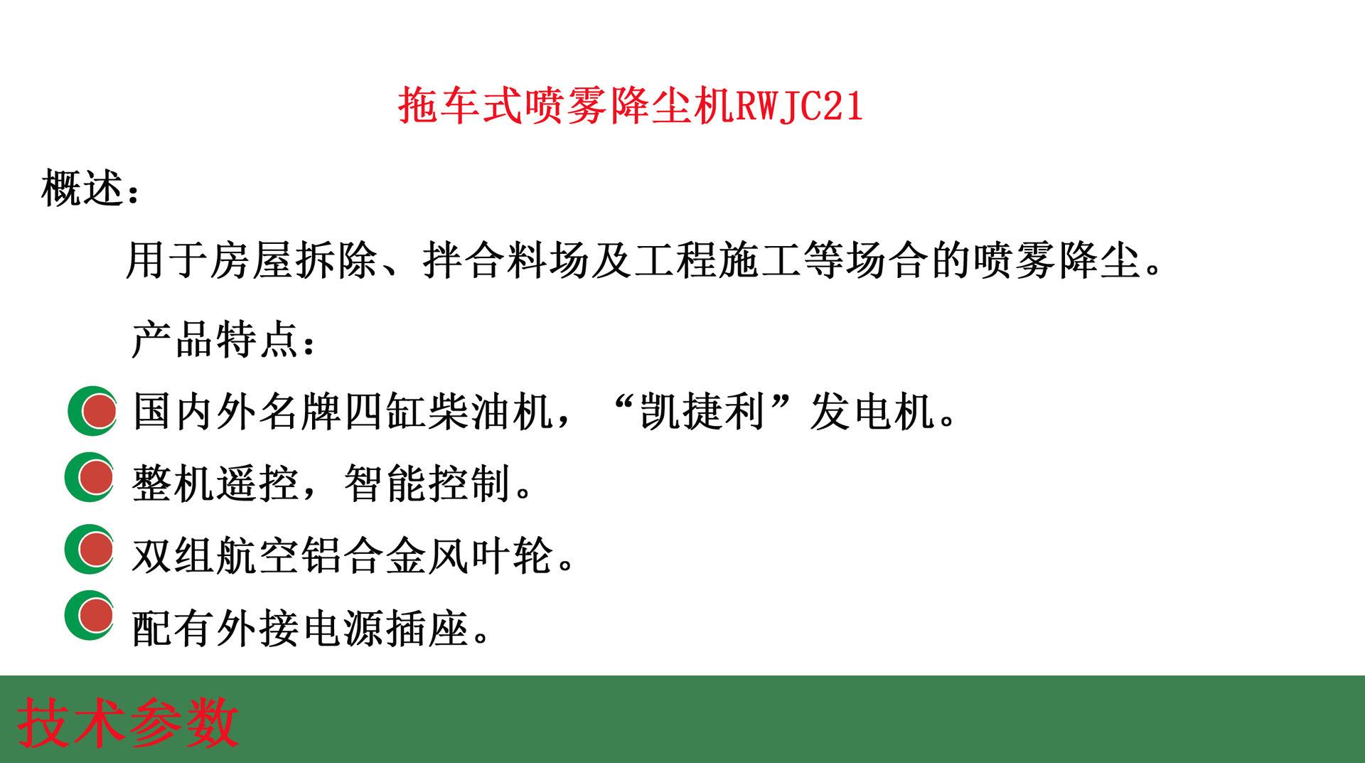 RWJC21介绍