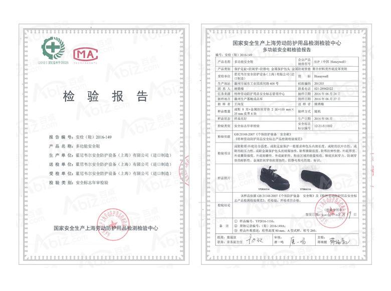 霍尼韦尔劳保鞋质检报告-1