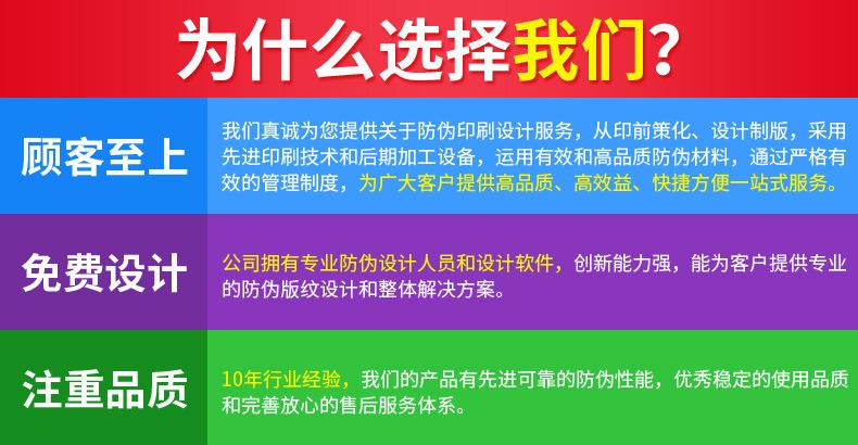 北京优印佳科技有限公司单品-防伪门票_01