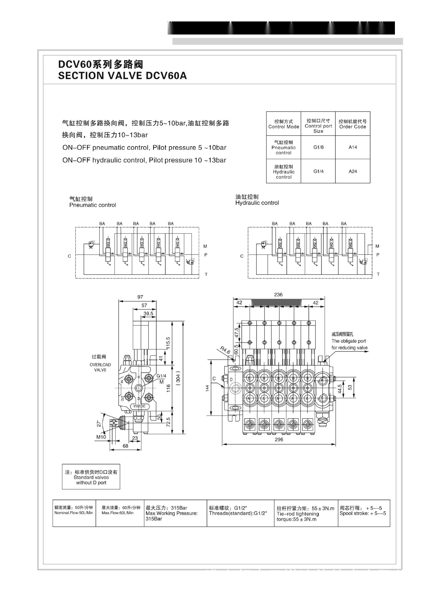DCV60-气控