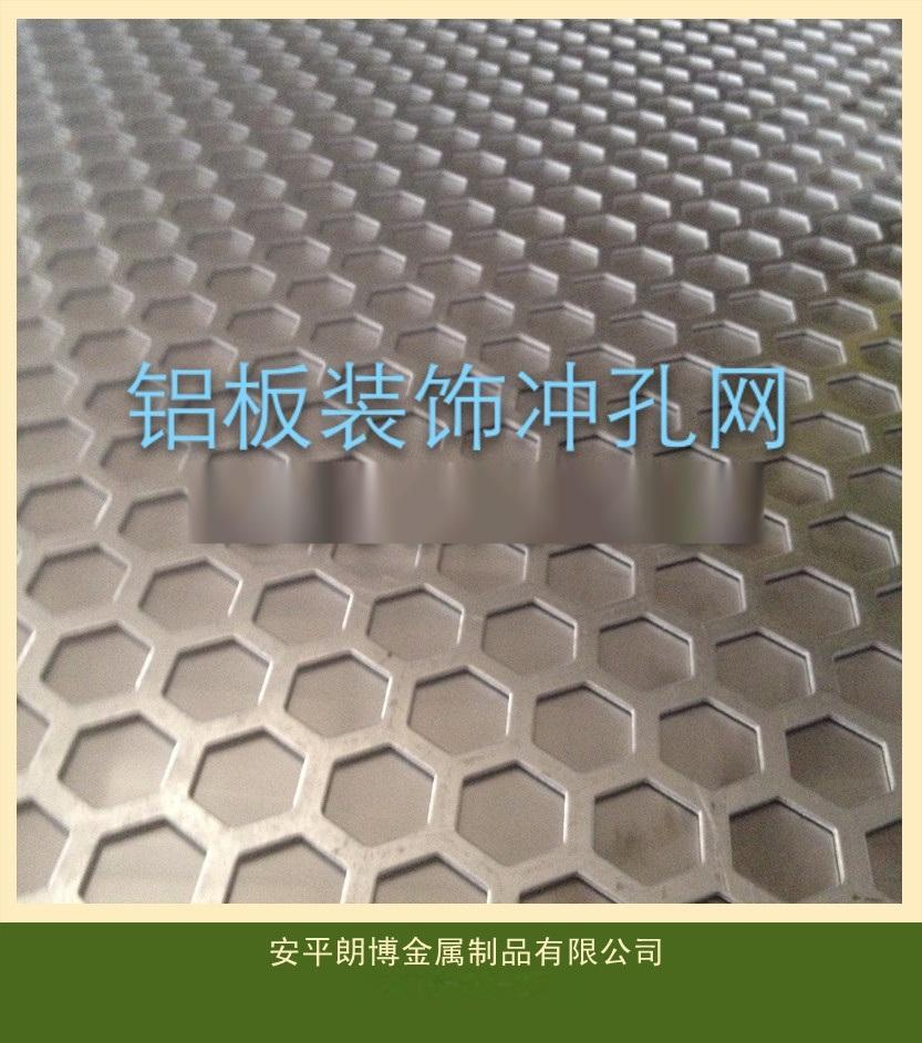 六角鋁板網