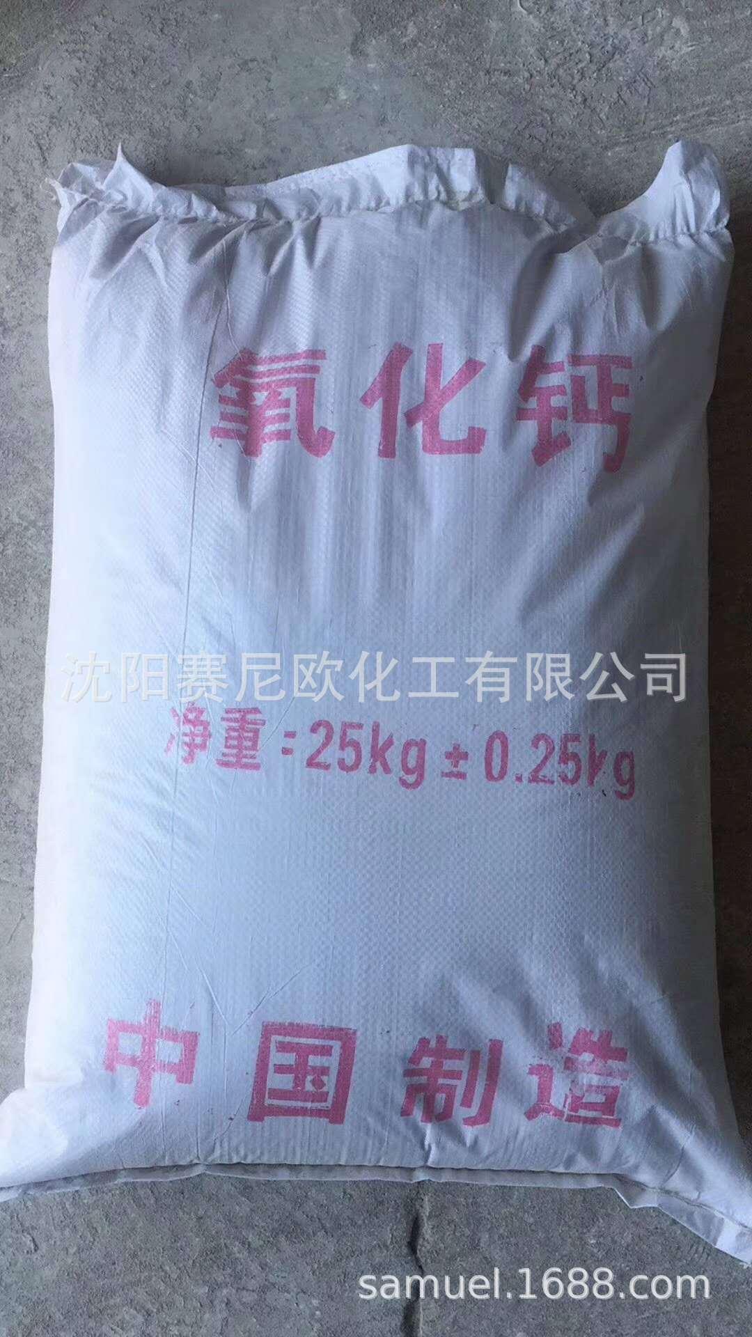 氧化钙 (2)