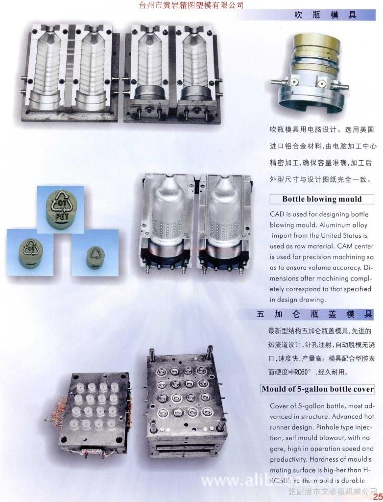 吹瓶模具说明18857601169