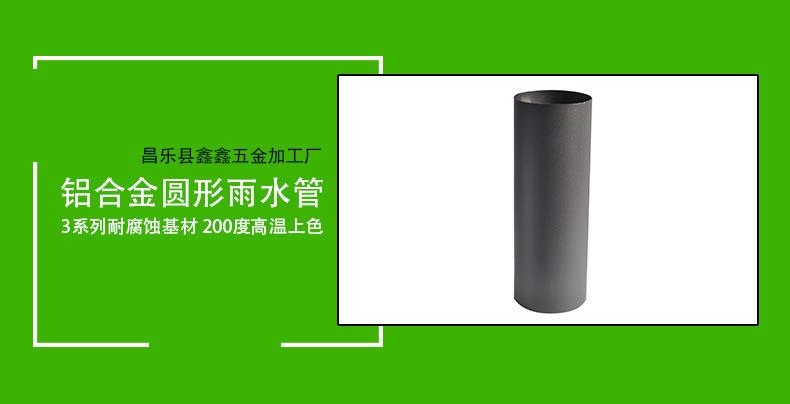 铝合金圆管1图.jpg