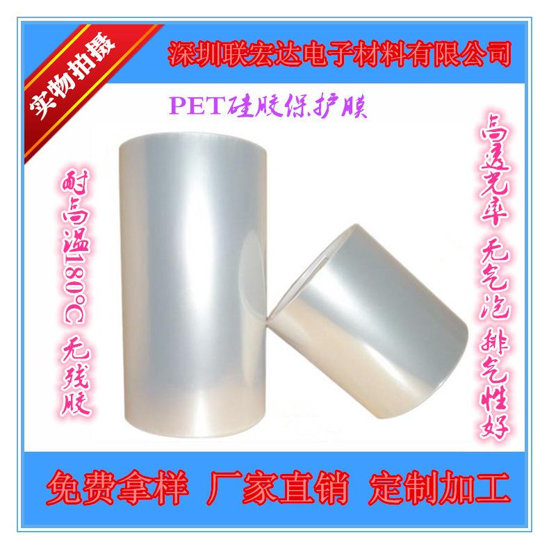 PET保護膜-2