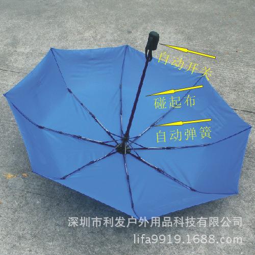 自动礼品伞1
