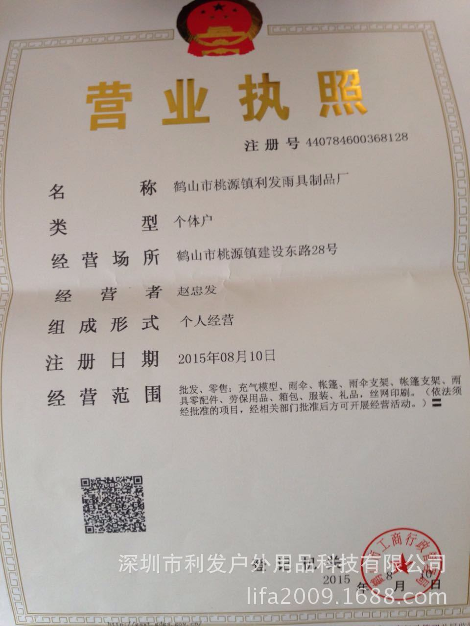 鹤山市桃源镇利发雨具制品厂营业执照