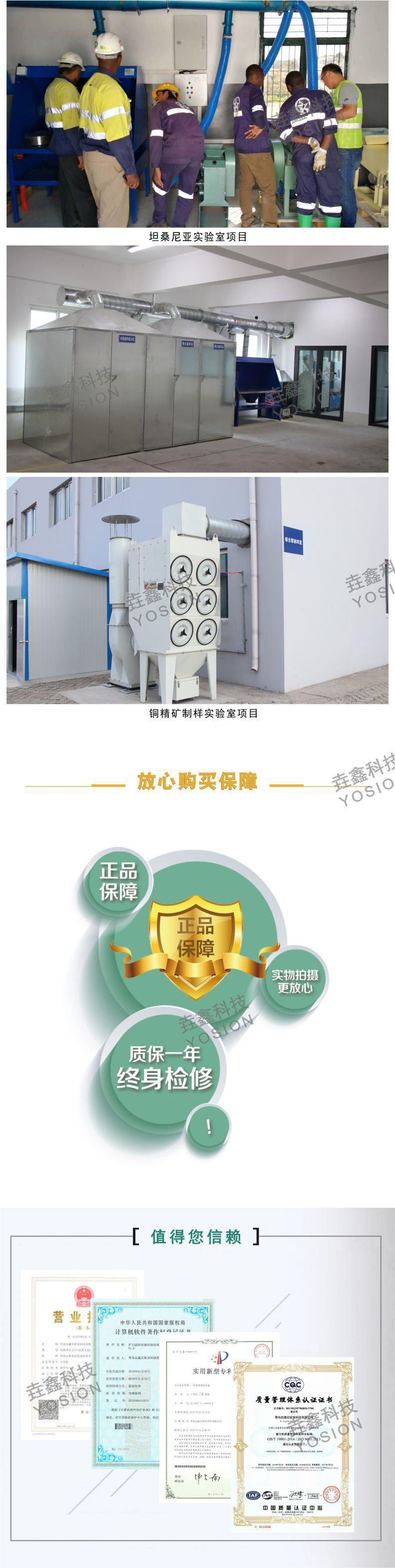 港口移动智能取制样车7-垚鑫科技www.yosionlab.