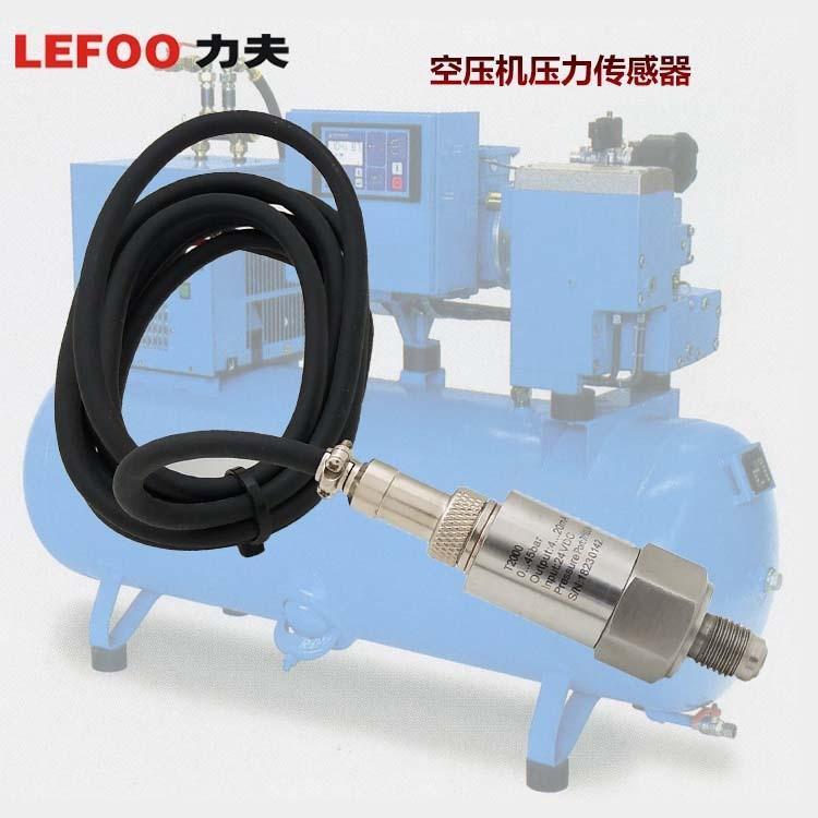 空壓機壓力感測器