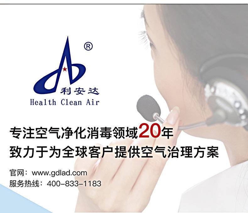 T600吸頂式空氣消毒機-980_21