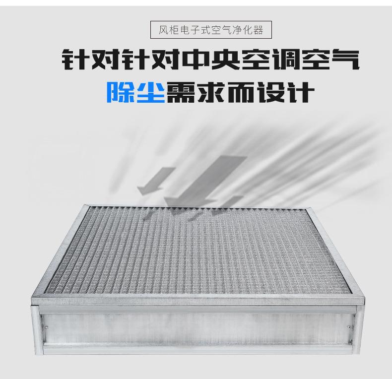 4-风柜电子式净化器【杀菌】