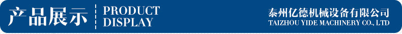伸縮噴漆房內頁-泰州億德機械設備有限公司-內頁修改後_08