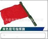 双色信号指挥旗·30.jpg