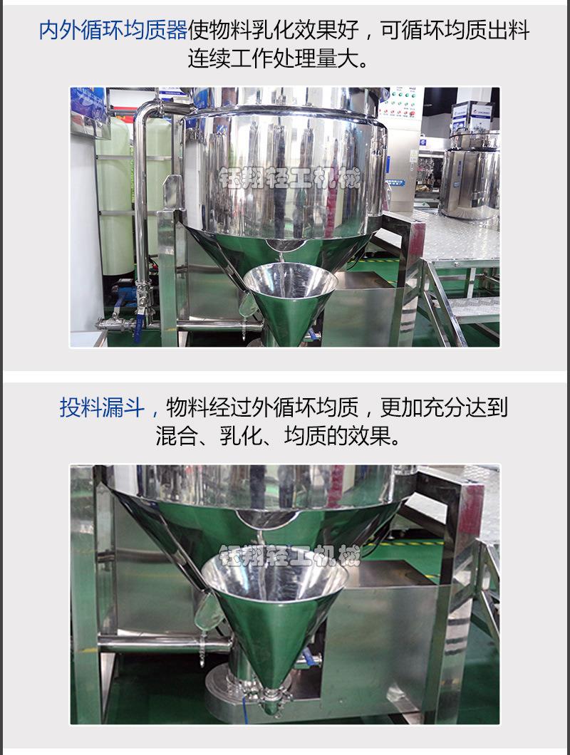 V型500L真空均质乳化机_08.jpg