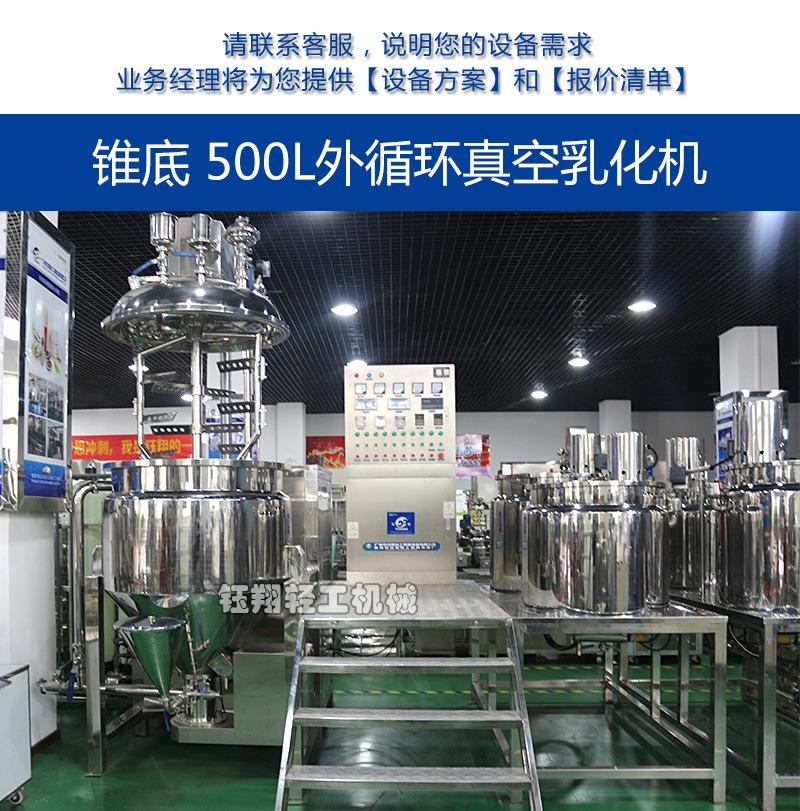 V型500L真空均质乳化机_01.jpg