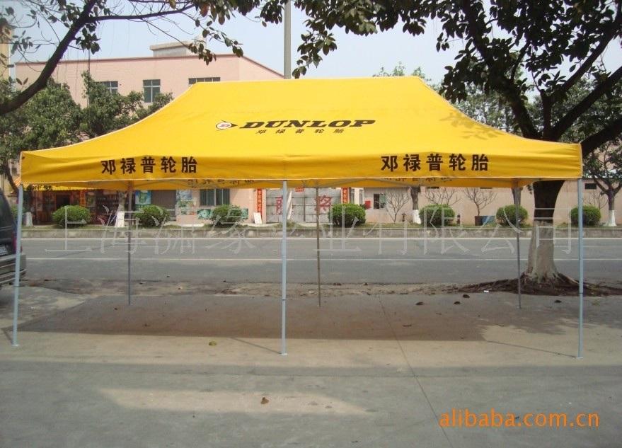 邓禄普广告折叠帐篷