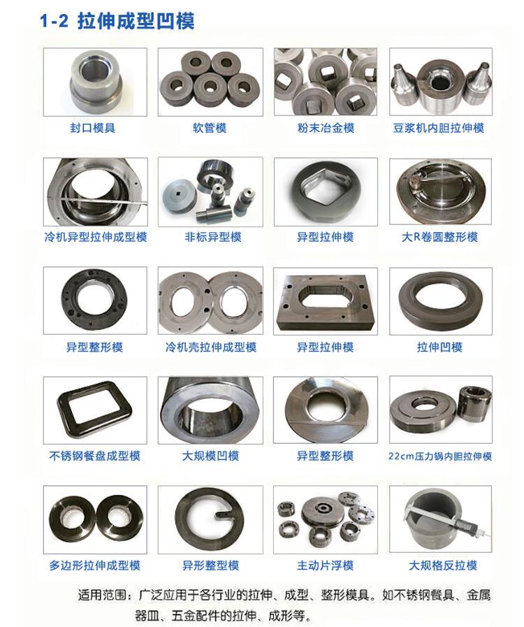 硬质合金模具_02