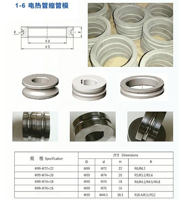 硬质合金模具_05