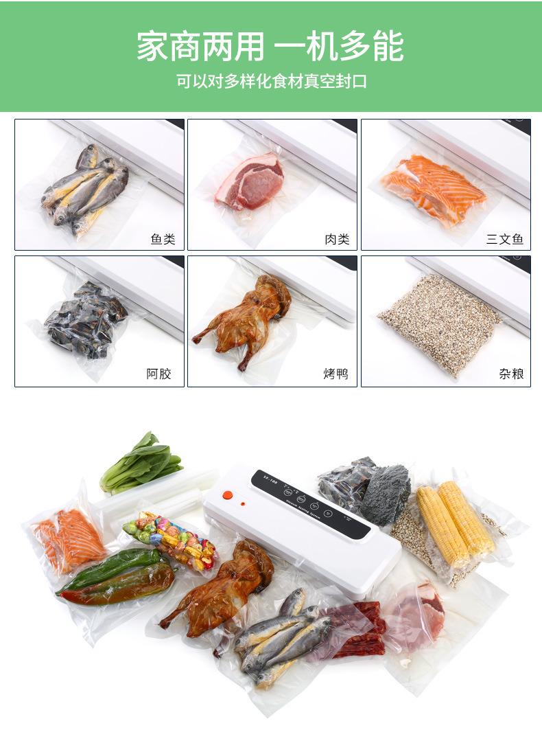 家用真空包装机 厨房保鲜食品真空包装机干湿两用茶叶真空封口机