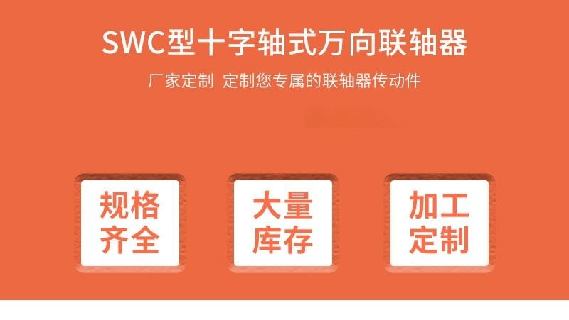 SWC型十字軸式萬向聯軸器詳情頁_05.jpg