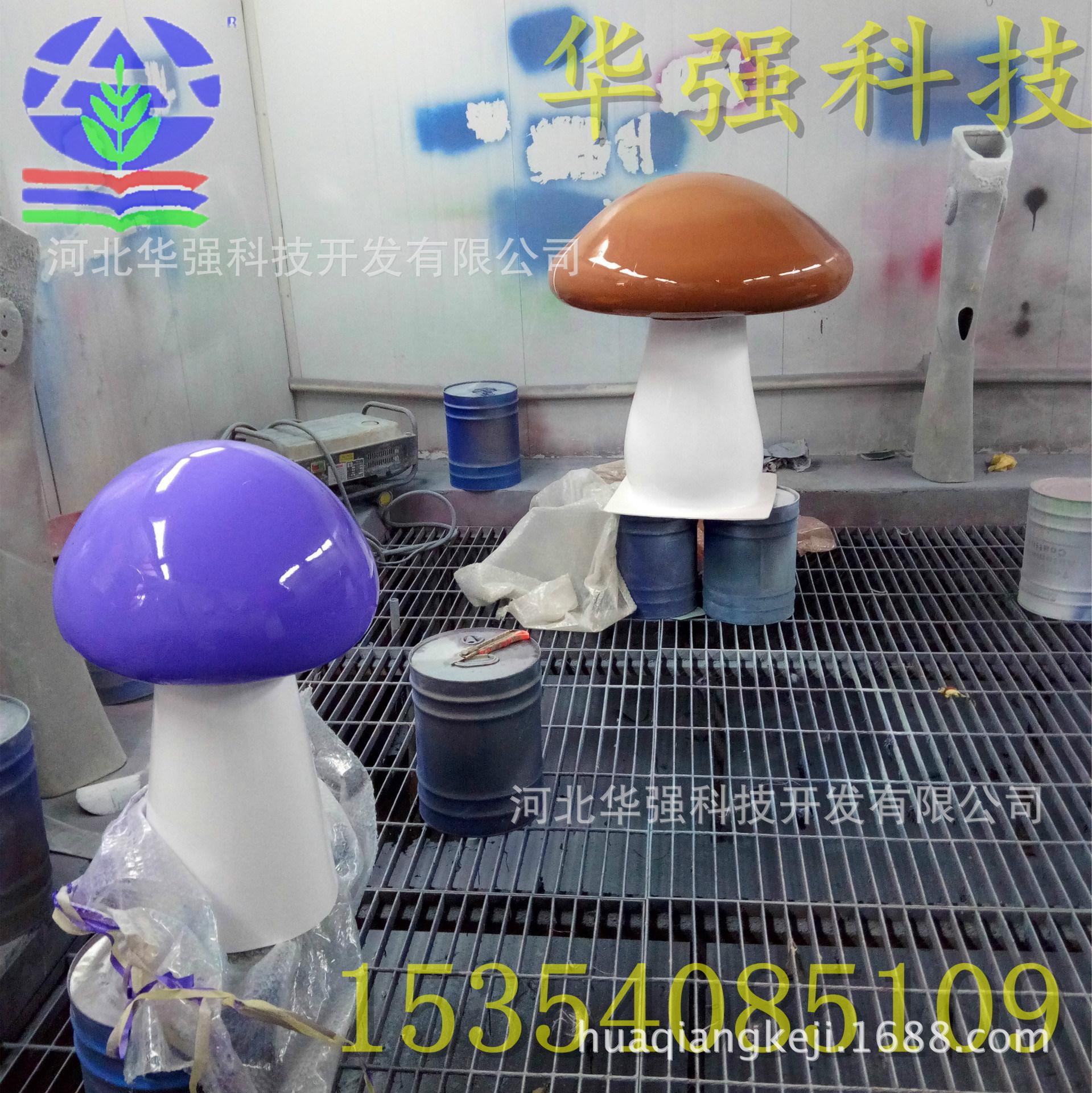 玻璃钢卡通蘑菇雕塑摆件