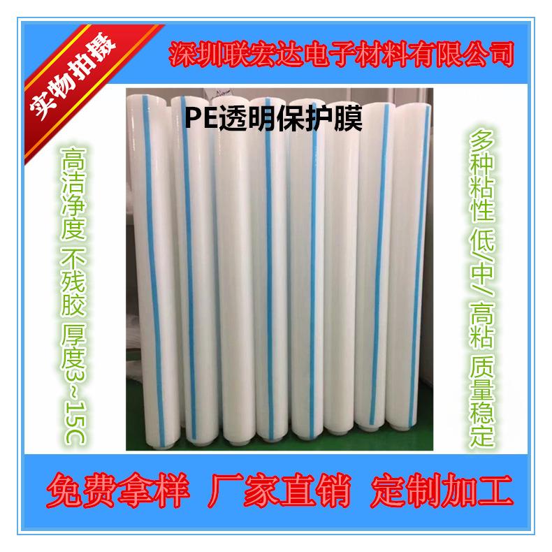 PE透明保护膜-2