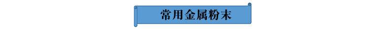 title-常用金属粉末
