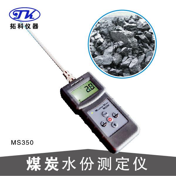 煤碳水分仪MS350
