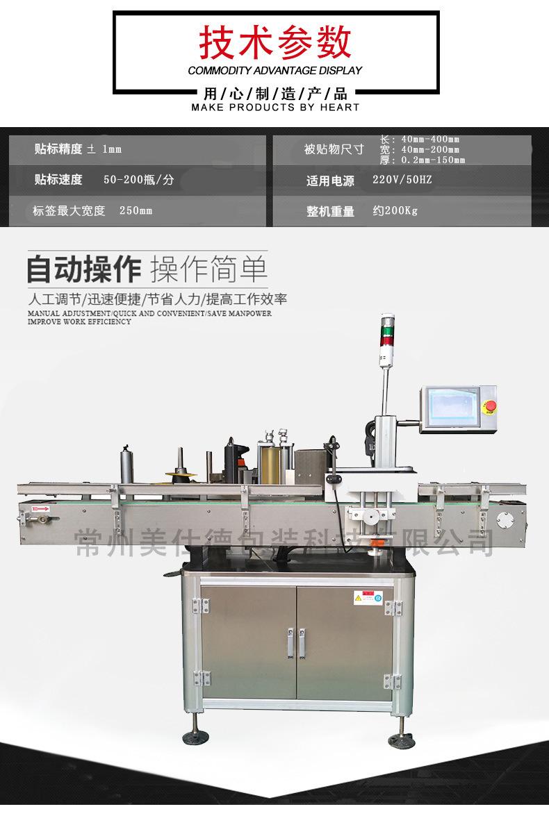 PLM-A高精度圆瓶贴标机详情页_02