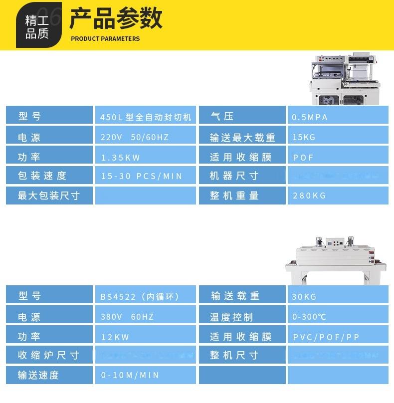 450L型全自动封切机&BS4522收缩机详情页