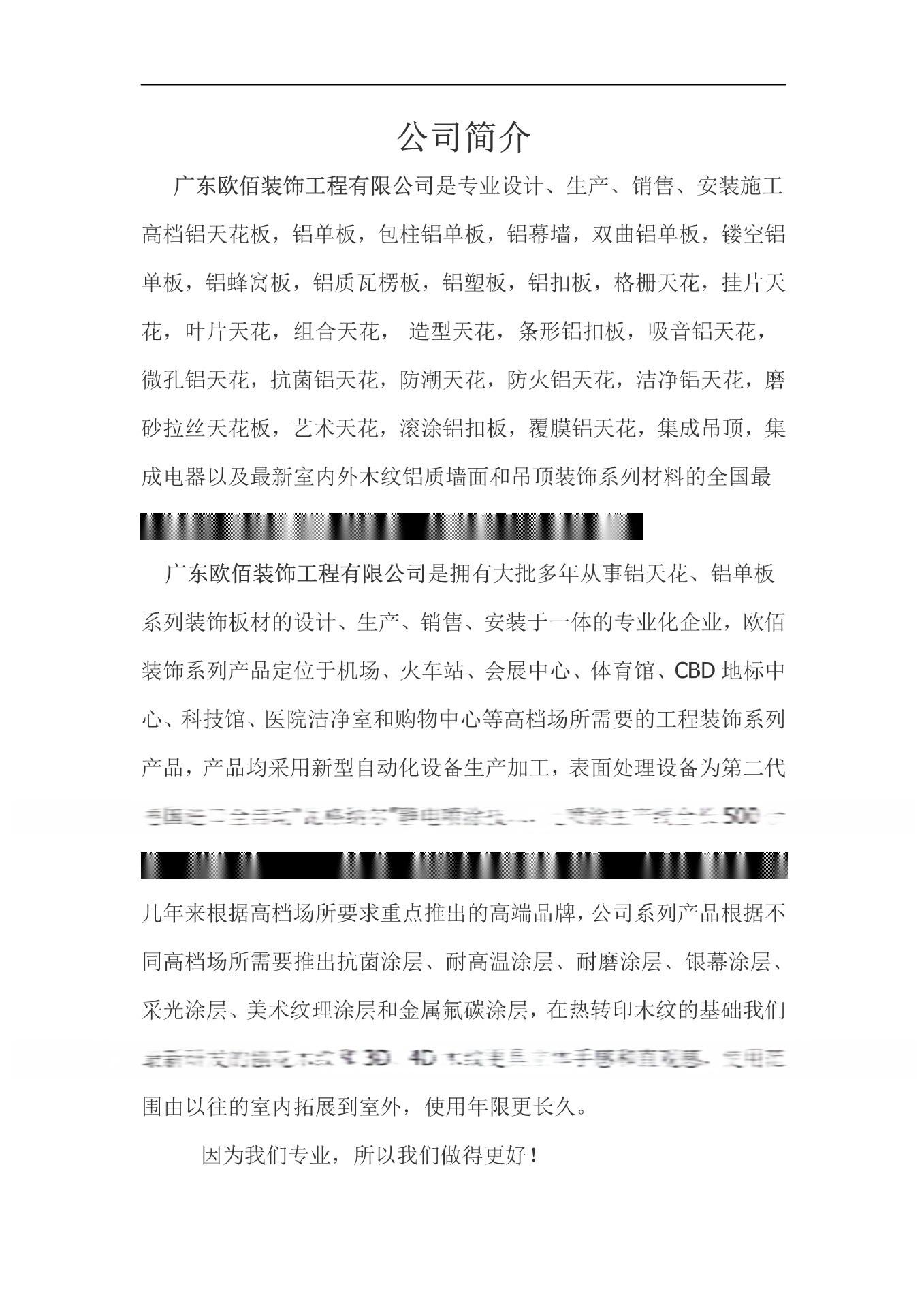 公司文字介紹_1