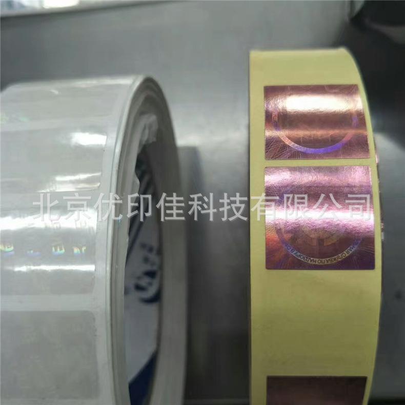 激光塑料标签12