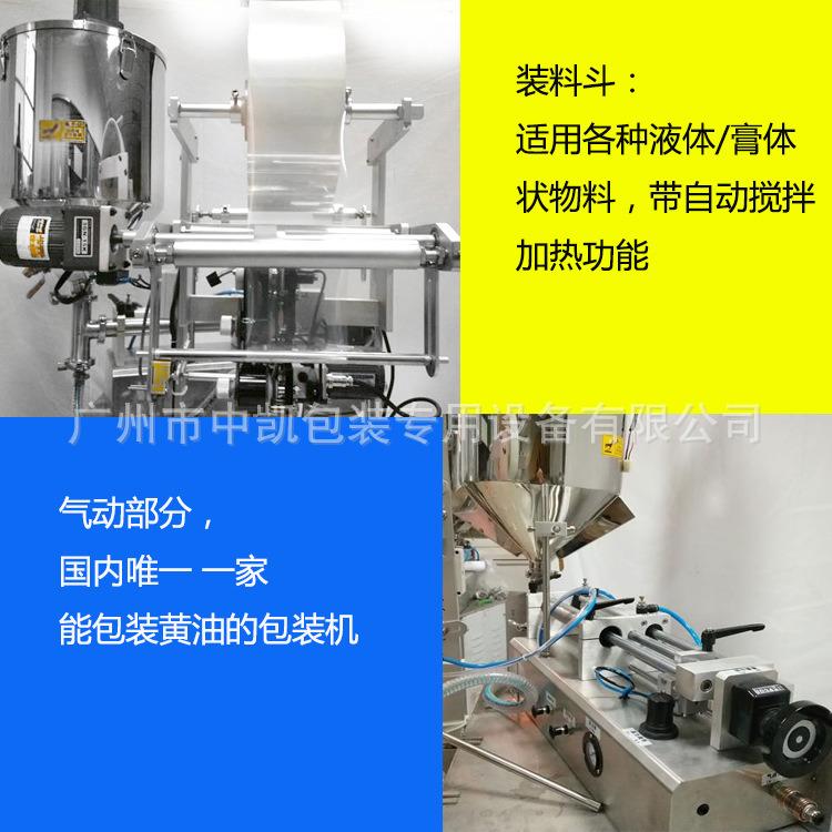 液体包装机自动包装机
