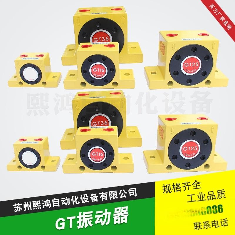 GT振動器1 3(1).jpg