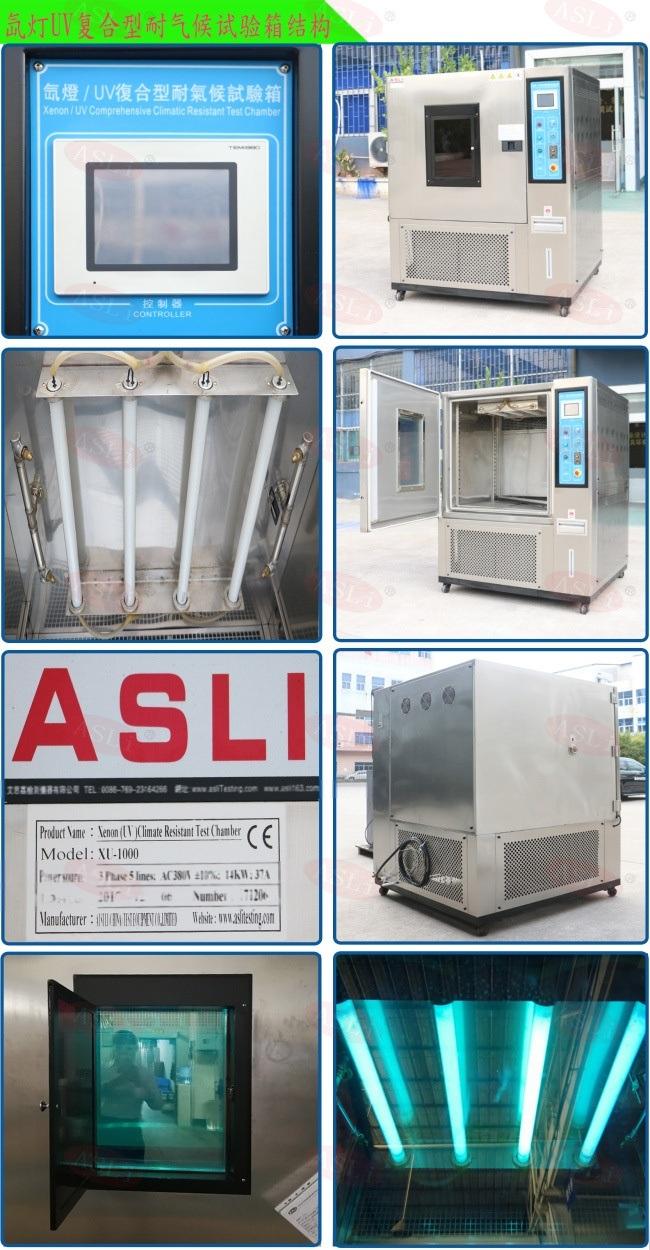 氙燈UV複合型耐氣候試驗箱結構