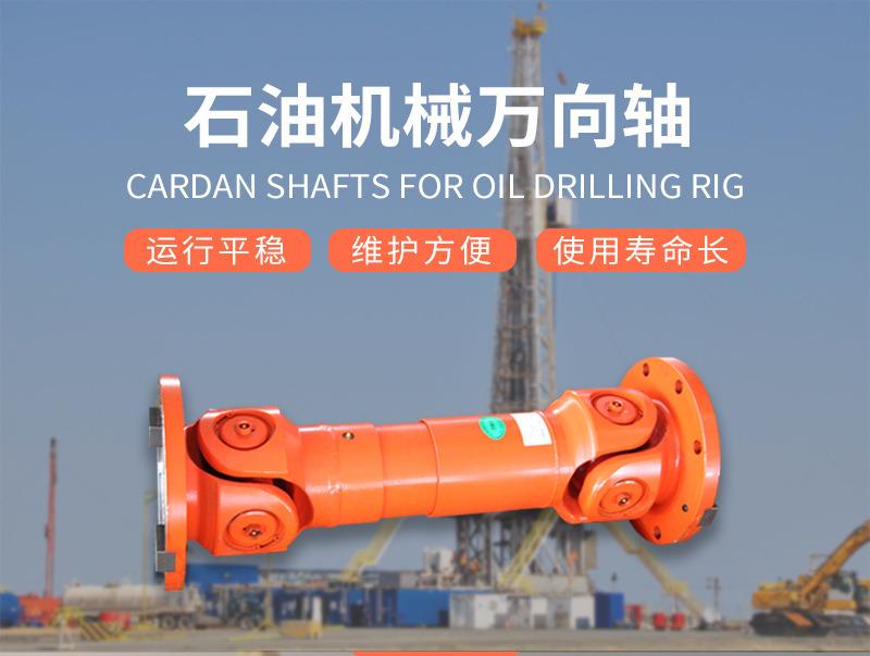 石油机械万向轴详情页_01.jpg