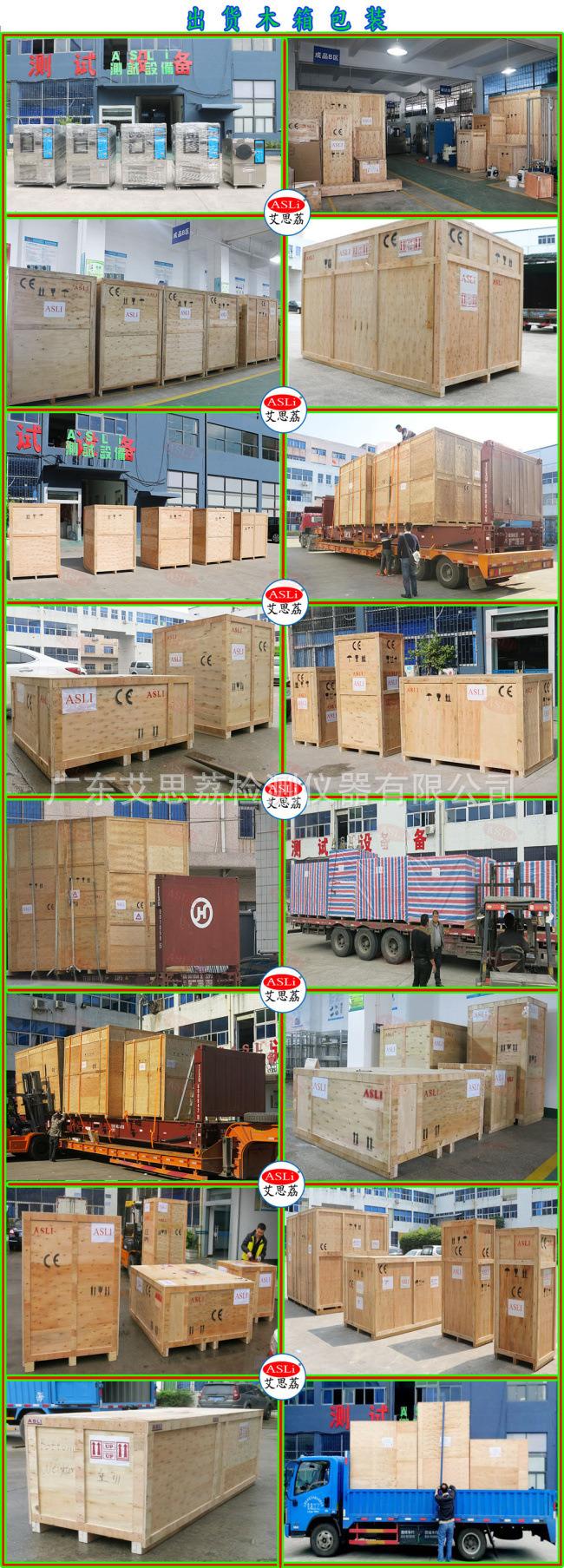 出货木箱包装
