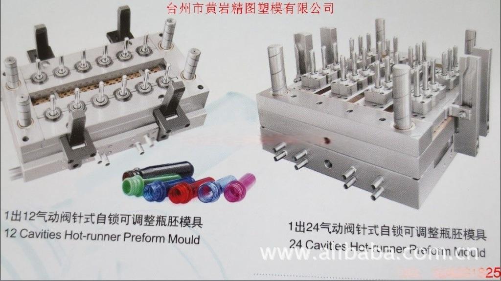 24腔瓶胚模具厂18857601169