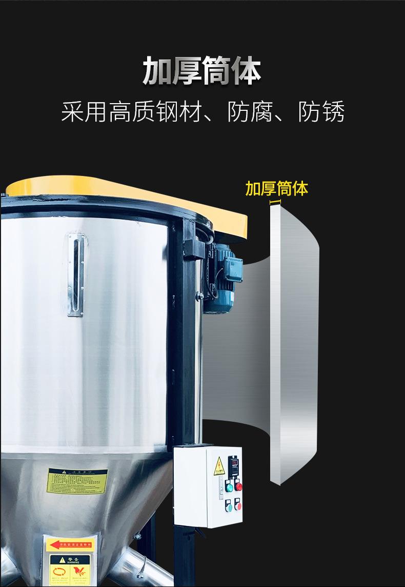 干燥搅拌机