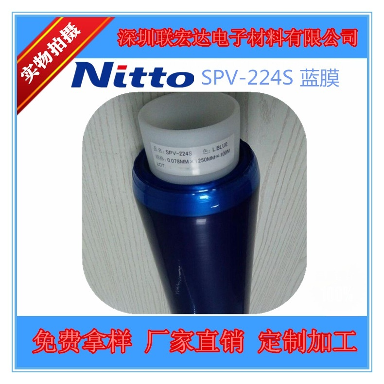 nitto224-2