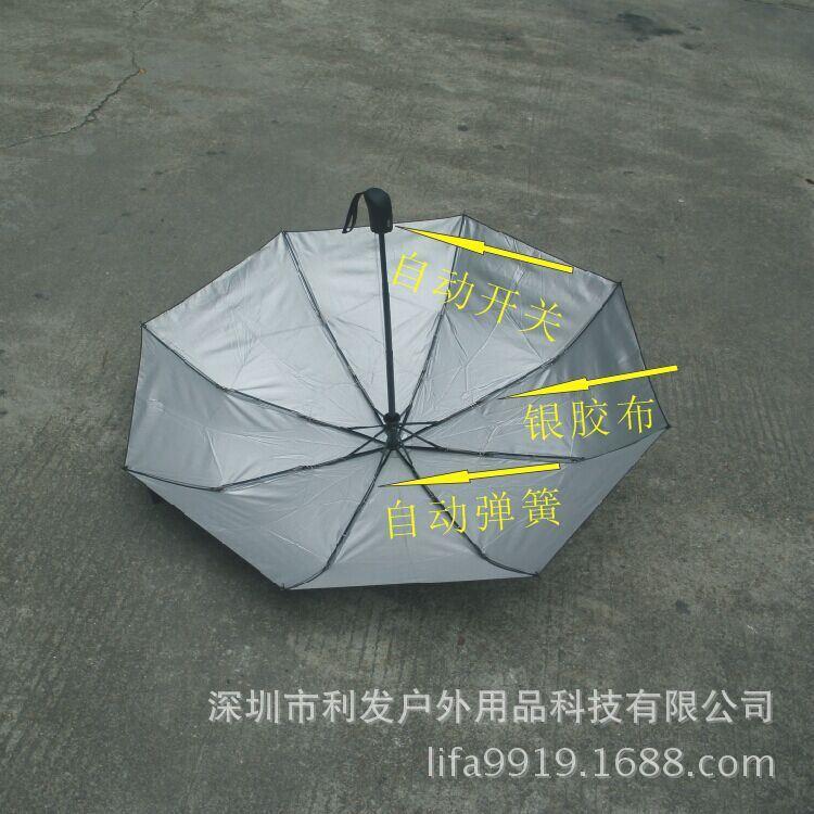 银胶布自动开关礼品伞