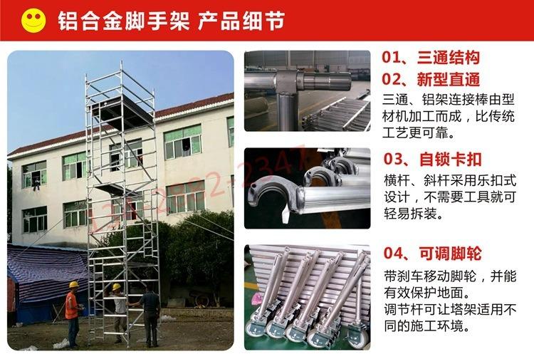 广州铝架 细节 750