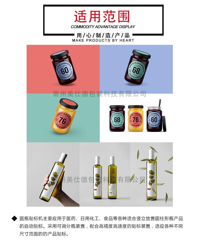 PLM-A高精度圆瓶贴标机详情页_06