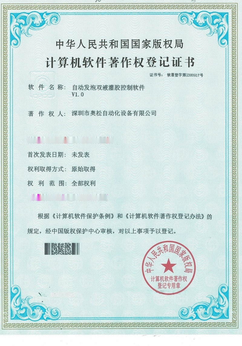 灌胶发泡软件专利-1