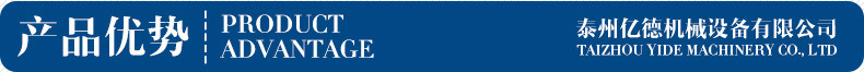 伸缩喷漆房内页-泰州亿德机械设备有限公司-内页修改后_03