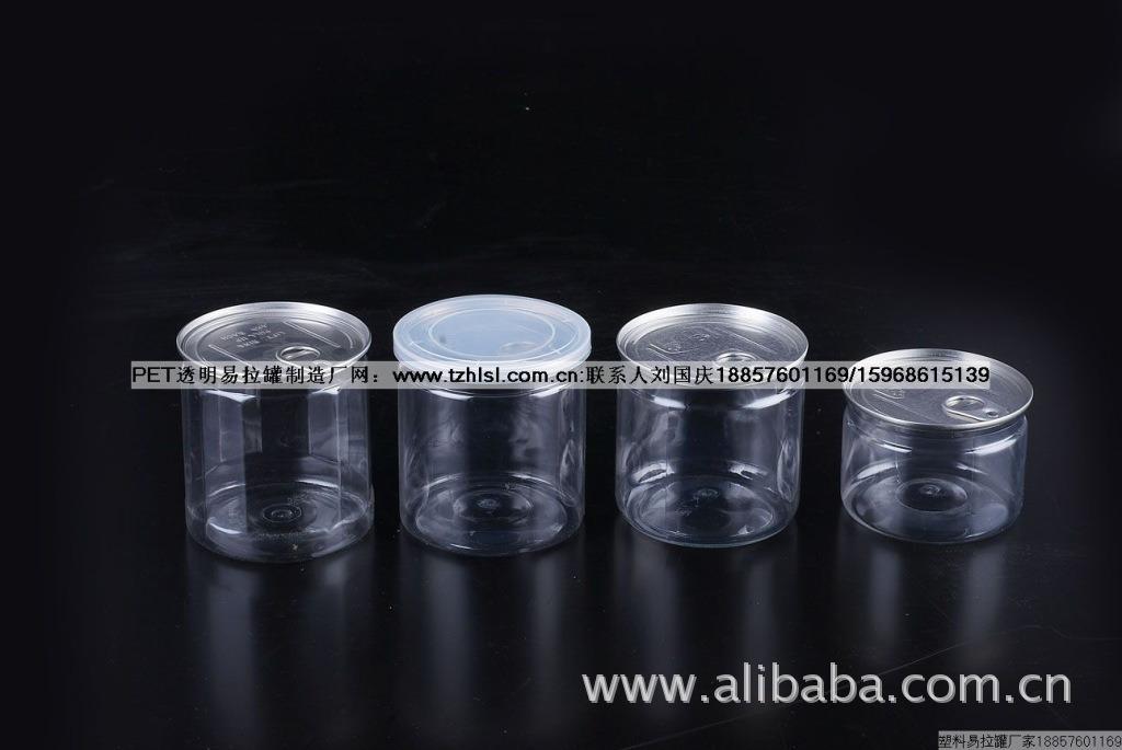 透明食品包装易拉罐