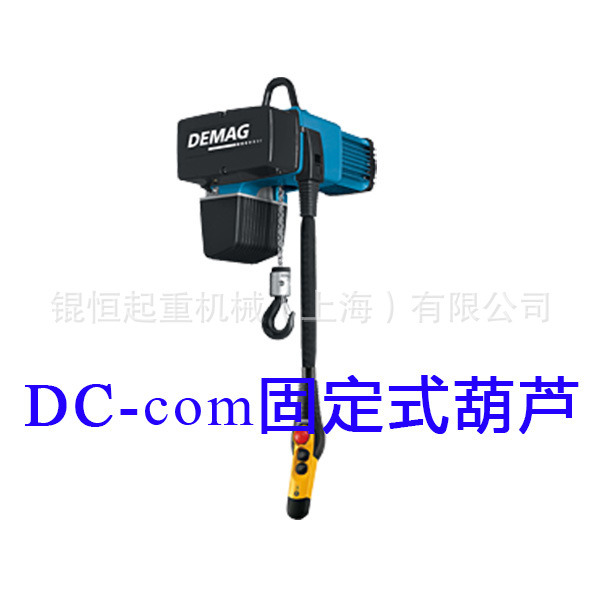 DC-Com固定式环链葫芦.jpg